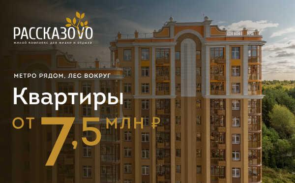 Квартиры в ЖК «Рассказово» Квартиры от 7,5 млн рублей.